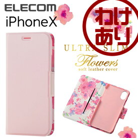 【訳あり】エレコム iPhoneXS iPhoneX ケース Ultra Slim Flowers 手帳型 ソフトレザーカバー レディース 薄型 通話対応 ライトピンク PM-A17XPLFUJPNL