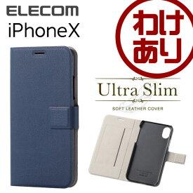 【訳あり】エレコム iPhoneXS iPhoneX ケース Ultra Slim 手帳型 ソフトレザーカバー 薄型 通話対応 スナップベルト付 ネイビー PM-A17XPLFUSNV
