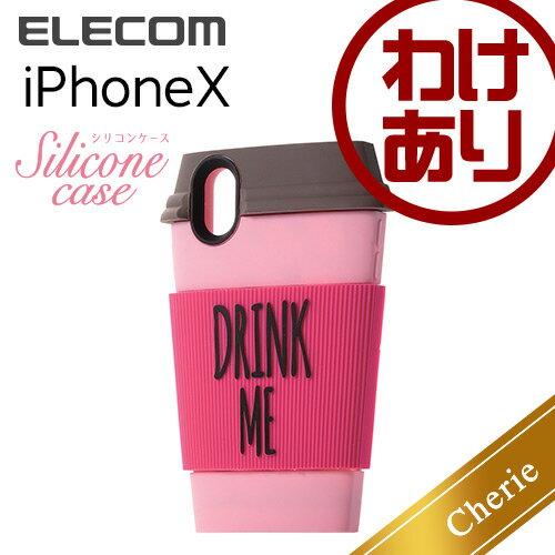 【訳あり】エレコム iPhoneXS iPhoneX ケース Cherie カップデザインシリコンケース 落下を防ぐフィット設計 ピンク PM-A17XSCJ04