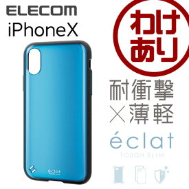 【訳あり】エレコム iPhoneXS iPhoneX ケース eclat TOUGH SLIM 耐衝撃 ガラストップ風 ブルー PM-A17XTSG02