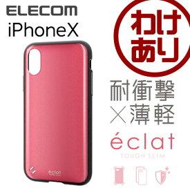【訳あり】エレコム iPhoneXS iPhoneX ケース eclat TOUGH SLIM 耐衝撃 ガラストップ風 ディープピンク PM-A17XTSGJPND