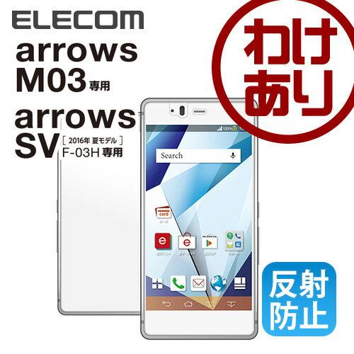 【訳あり】エレコム arrows SV (F-03H) / M03 液晶保護フィルム 反射防止 PM-F03HFLTN