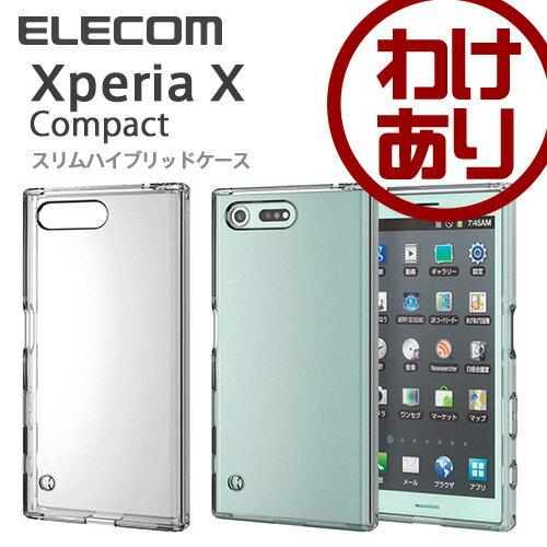【訳あり】エレコム Xperia X Compact ケース ハイブリッドケース クリア PM-SOXCHVCCR