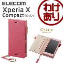【訳あり】エレコム Xperia X Compact (SO-02J) ケース ソフトレザーカバー 手帳型 Cherie フィンガーストラップ付 レ…