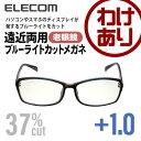 【訳あり】エレコム ブルーライト対策PCメガネ 遠近両用老眼鏡 (+1.0) ネイビー R-BUC10-W01NV