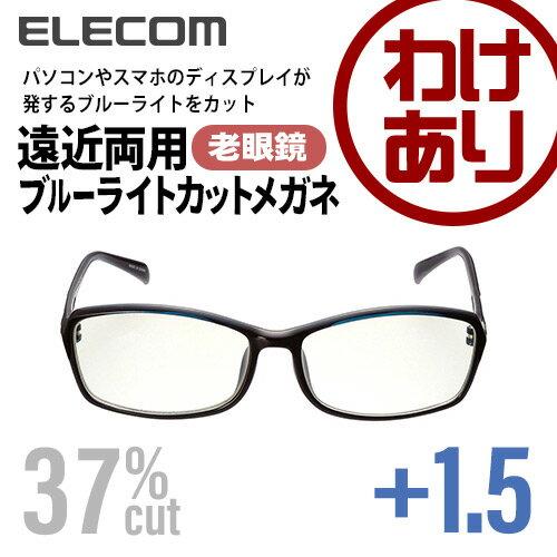 【訳あり】エレコム ブルーライト対策PCメガネ 遠近両用老眼鏡 (レンズ度数 +1.5) ネイビー R-BUC15-W01NV om5
