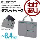 【訳あり】エレコム タブレットバッグ CELL Slim 超スリム設計 ハンドル付 グレー 7.0〜8.4インチ対応 TB-08CELLSGY