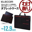 エレコムタブレットバッグマルチポケット付きインナーバッグCELLハンドル付きブラック10.6〜12.9インチ対応A4収納TB-12CELLBK:TB-12CELLBK