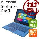 Surface Pro3 指紋防止エアーレスフィルム(光沢):TB-MSP3WFLFANG【税込3240円以上で送料無料】[訳あり][ELECOM:エ…