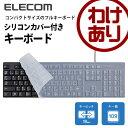 エレコム フルサイズキーボード コンパクト設計 有線 シリコンカバー付き TK-FCM085CBK [わけあり]
