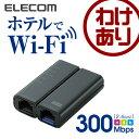 エレコム Wi-Fiルーター 無線LAN ポータブル 超小型 ホテルルーター 11b/g/n 300Mbps ブラック WRH-300BK [わけあり]