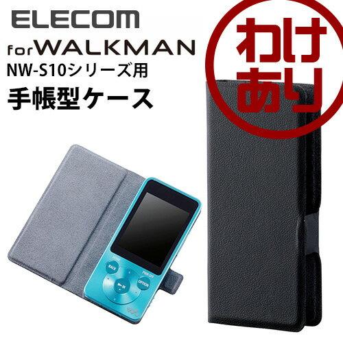 【訳あり】エレコム WALKMAN Sシリーズ ケース Ultra Slim 薄型ソフトレザーカバー AVS-S16WDTBK