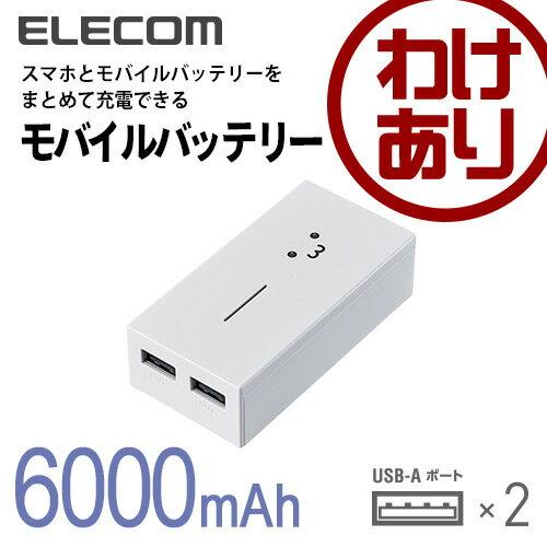 【訳あり】エレコム モバイルバッテリー 6000mAh 合計3A 2台同時充電 ホワイトフェイス DE-M01L-6030WF