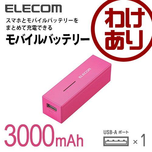 【訳あり】エレコム モバイルバッテリー 3000mAh 1.5A ピンク DE-M04L-3015PN