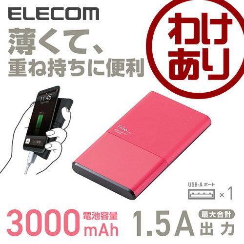 【訳あり】エレコム モバイルバッテリー Pile one 重ね持ち 3000mAh 1.5A出力 ピンク DE-M05L-3015PN