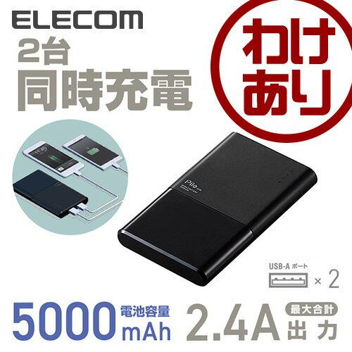 【訳あり】エレコム モバイルバッテリー Pile one 2台同時充電 5000mAh 2.4A出力 ブラック DE-M06L-5024BK