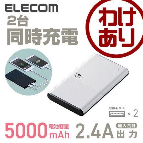 【訳あり】エレコム モバイルバッテリー Pile one 2台同時充電 5000mAh 2.4A出力 ホワイト DE-M06L-5024WH