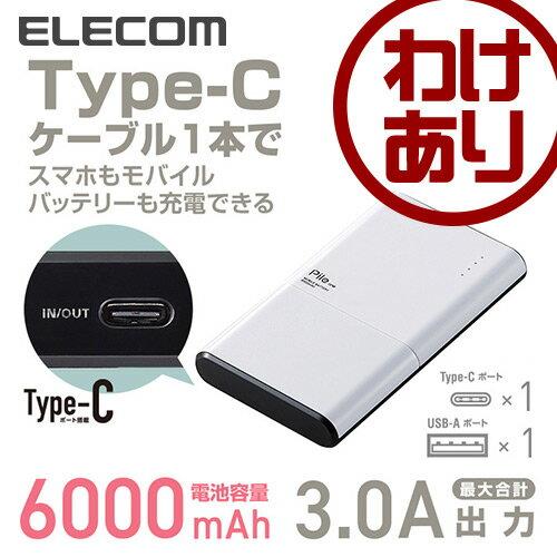 【訳あり】エレコム モバイルバッテリー Pile one Type-Cポート搭載 2台同時充電 6000mAh 3.0A出力 ホワイト DE-M07L-6030WH