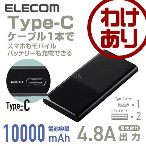 【訳あり】エレコム モバイルバッテリー Pile one Type-Cポート搭載 3台同時充電 10000mAh 4.8A出力 ブラック DE-M08L-10048BK