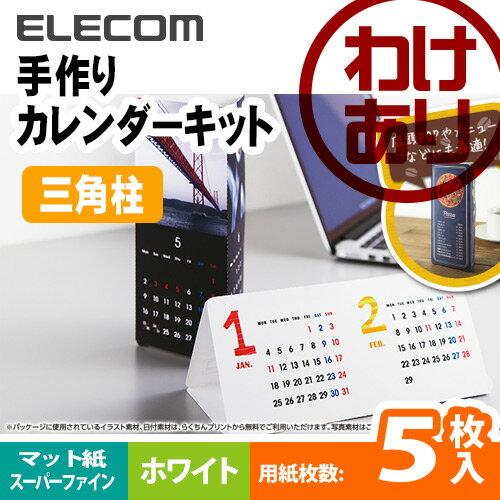 【訳あり】エレコム カレンダーキット(三角柱タイプ)マット EDT-CALA4WNP