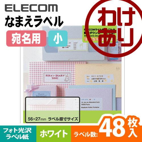 【訳あり】エレコム おなまえラベル あて名ラベル(小) 56×27mm 48枚【N15】 EDT-KNM15