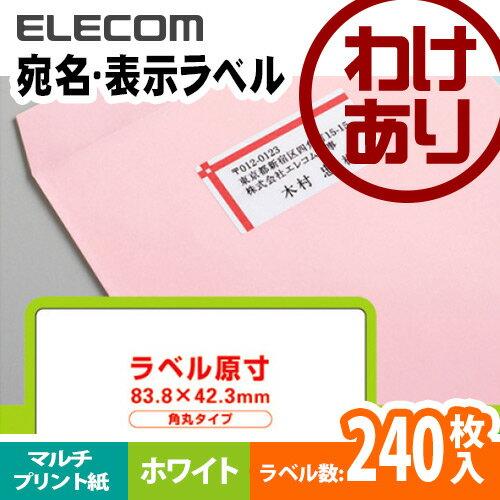 【訳あり】エレコム ラベルシール 速貼 宛名 表示 12面 240枚分 EDT-TMQ12