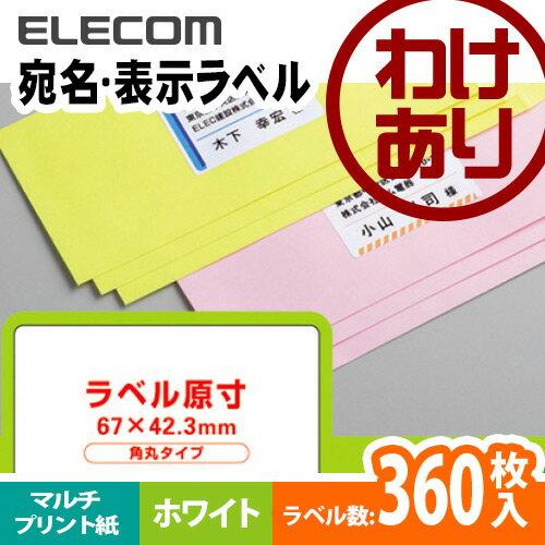 【訳あり】エレコム ラベルシール 速貼 宛名 表示 18面 360枚分 EDT-TMQ18