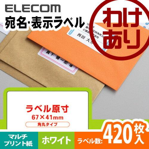 【訳あり】エレコム ラベルシール 速貼 宛名 表示 21面 420枚分 EDT-TMQ21