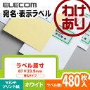【訳あり】エレコム ラベルシール 速貼 宛名 表示 24面 480枚分 EDT-TMQ24