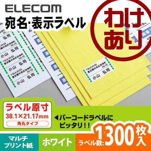 【訳あり】エレコム 宛名・表示ラベル 速貼ラベル 65面 1300枚分 (A4サイズ 20シート)EDT-TMQ65