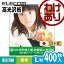 【訳あり】エレコム 光沢写真用紙/超光沢紙厚手/L判/400枚 EJK-NANL400