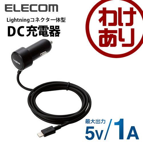 【訳あり】ロジテック 1A DC充電器 Lightningコネクタ(シガーチャージャー/カーチャージャー/車載充電器) LPA-CCL01BK