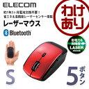 【訳あり】エレコム ワイヤレスマウス 省電力&高精度 レーザーセンサー 5ボタン Bluetooth4.0 Sサイズ レッド M-BT13BLRD