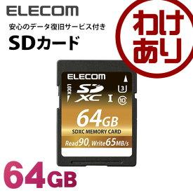 【訳あり】エレコム データ復旧サービス付 SDカード SDXCカード エスディー class10 UHS-I U3対応 64GB MF-YSD064GU13R