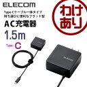 【訳あり】エレコム USB Type-Cケーブル一体型 充電器 スマホ・タブレット用 2A出力 1.5m ブラック MPA-ACCCC154BK