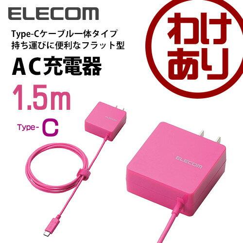 【訳あり】エレコム USB Type-Cケーブル一体型 充電器 スマホ・タブレット用 2A出力 1.5m MPA-ACCCC154PN