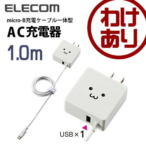 【訳あり】エレコム AC充電器 micro-Bケーブル一体型+USBポート 2A出力 1.0m ホワイトフェイス MPA-ACMCC104WF