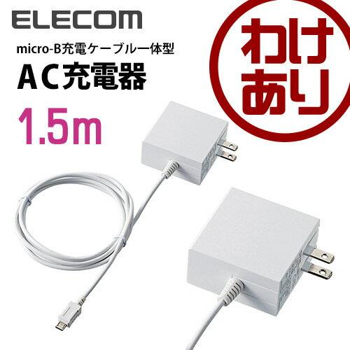 【訳あり】エレコム AC充電器 micro-B ケーブル一体型 急速充電対応 USB マイクロB 1.8A 1.5m ホワイト MPA-ACMQC150WH