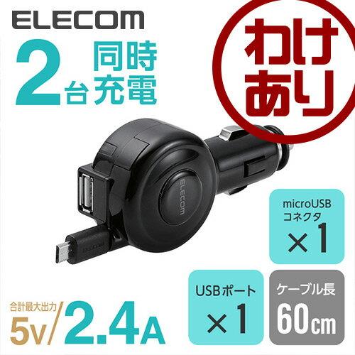 【訳あり】エレコム カーチャージャー DC充電器 巻取り式 microUSBコネクタケーブル搭載 車載充電器 ブラック USBポートx1 合計2.4A 60cm MPA-CCM05BK
