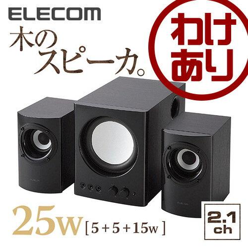 【訳あり】エレコム 木製スピーカー サブウーファ搭載 2.1chマルチメディアスピーカー 防磁仕様 ブラック MS-131BK om5