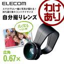 【訳あり】エレコム 自分撮りレンズ スマホ用 セルカレンズ 0.67x広角 ブラック P-SL067BK