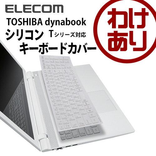 【訳あり】エレコム 東芝 dynabook Tシリーズ対応シリコンキーボードカバー PKC-DBTX11WH