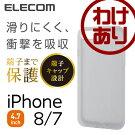 エレコムiPhone8ケース端子周りまで保護するシリコンケースクリア:PM-A17MSCTCR【税込3240円以上で送料無料】[訳あり][ELECOM:エレコムわけありショップ][直営]