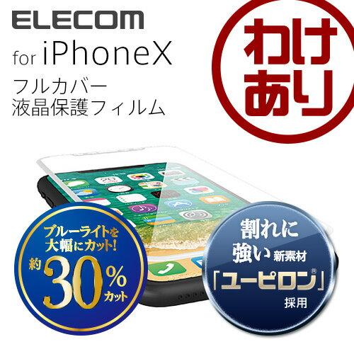 【訳あり】エレコム iPhoneX 3Dフルカバー ガラスライクフィルム 割れに強いユーピロン製 ブルーライトカット ホワイトフレーム PM-A17XFLUPBLRW