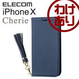 【訳あり】エレコム iPhoneXS iPhoneX ケース Cherie 手帳型 ソフトレザーカバー レディース 通話対応 タッセル付 ネイビー PM-A17XPLFTLNV