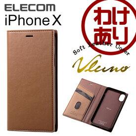 【訳あり】エレコム iPhoneXS iPhoneX ケース Vluno 手帳型 イタリアンソフトレザーカバー 通話対応 ブラウン PM-A17XPLFYILBR