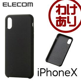 【訳あり】エレコム iPhoneXS iPhoneX ケース 本体をしっかり守る3層構造 ハイブリッドシリコンケース ブラック PM-A17XSCHBK
