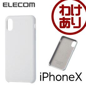 【訳あり】エレコム iPhoneXS iPhoneX ケース 本体をしっかり守る3層構造 ハイブリッドシリコンケース ホワイト PM-A17XSCHWH