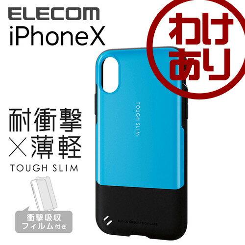 【訳あり】エレコム iPhoneXS iPhoneX ケース TOUGH SLIM 耐衝撃 液晶保護フィルム付 ストラップ付 ブルー PM-A17XTSBU