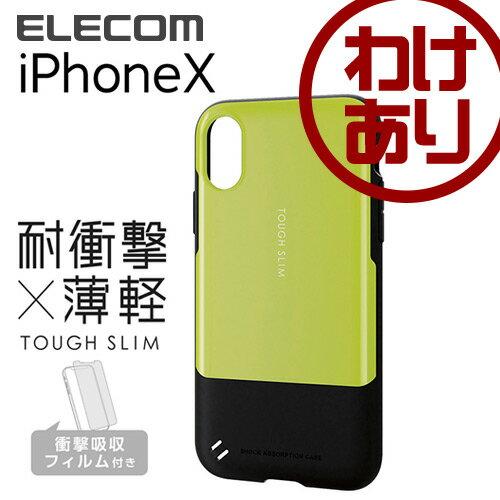 【訳あり】エレコム iPhoneXS iPhoneX ケース TOUGH SLIM 耐衝撃 液晶保護フィルム付 ストラップ付 グリーン PM-A17XTSGN